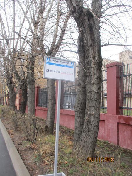 Коммунальщики восстановили указатель маршрута на остановке «Пивоваренный завод»